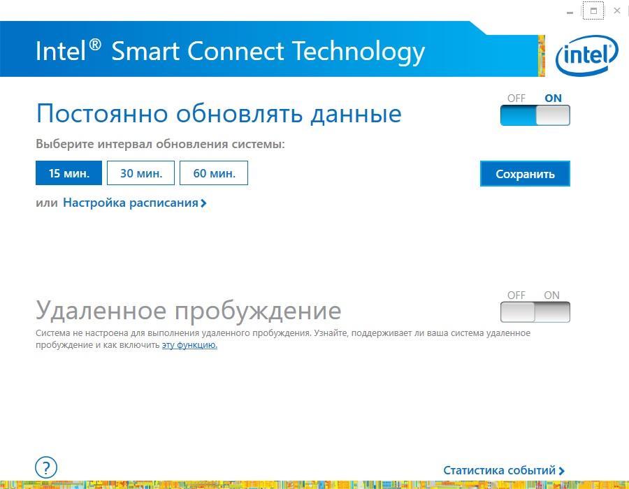 Что такое Intel Smart Connect Technology