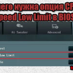 что такое CPU Fan Speed Low Limit