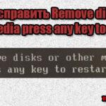 Remove disks or other media press any key to restart при включении