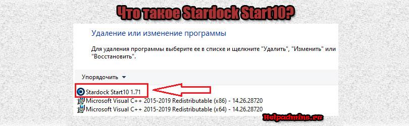 Stardock Start10 что это за программа