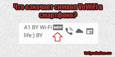 VoWiFi что это такое в телефоне