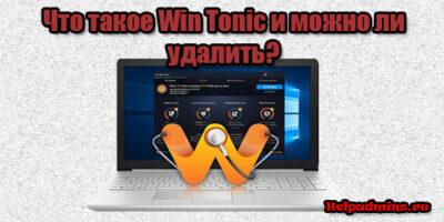 Win Tonic что это за программа