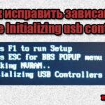 зависает Initializing usb controllers что делать