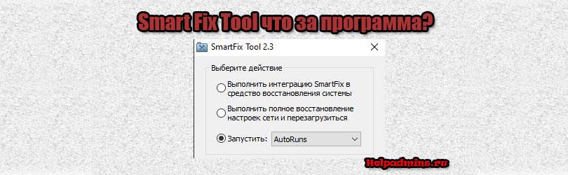Что такое Smart Fix Tool