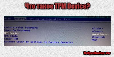 TPM Device в BIOS что это