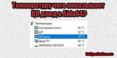 Температуру чего показывает диод ЦП в AIDA64