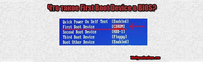 First Boot Device в биосе что это