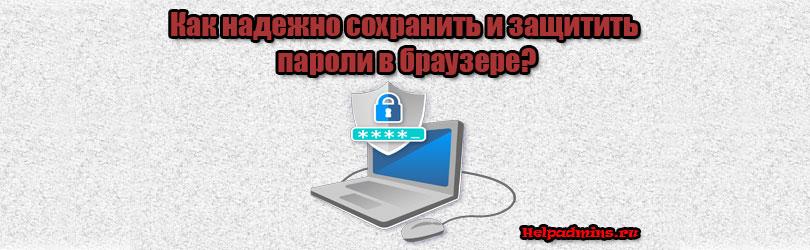 Как и где безопаснее всего хранить пароли от сайтов
