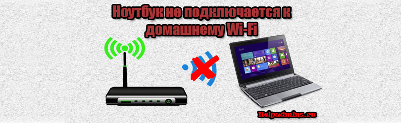 Ноутбук не подключается к домашнему wifi, а к другим подключается