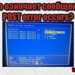 POST error occurs что это значит
