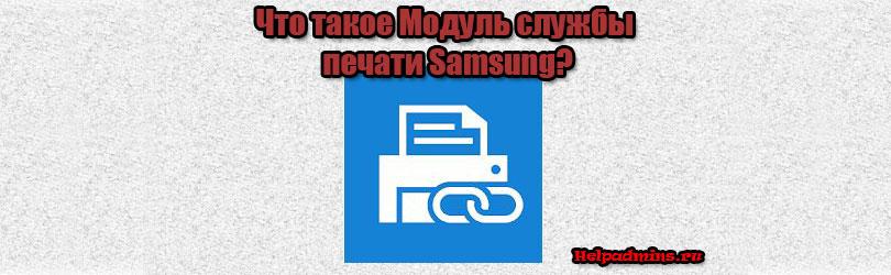 Что за программа Модуль службы печати Samsung
