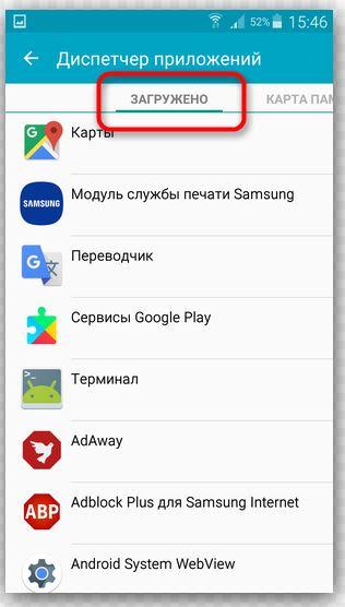 Можно ли удалить Модуль службы печати Samsung