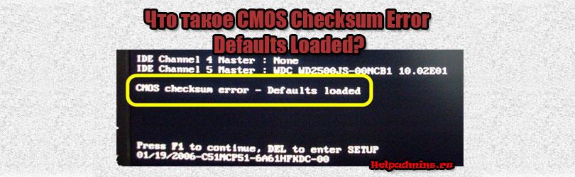 CMOS Checksum Error Defaults Loaded что это такое