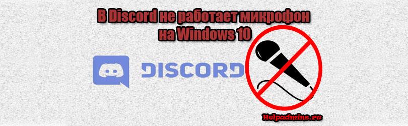 Не работает микрофон в дискорде windows 10