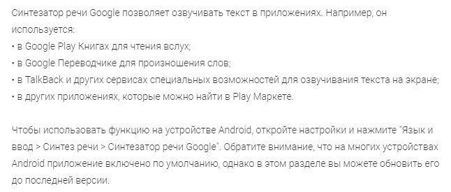 Синтезатор речи Google что это такое
