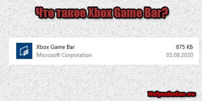 Xbox Game Bar что это за программа и нужна ли она