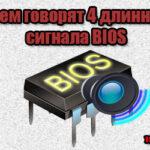 Что означают 4 длинных сигнала BIOS