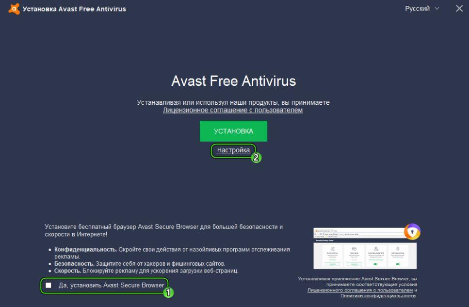 Что такое Avast Secure Browser