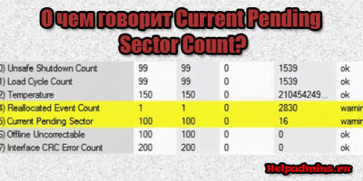 Current Pending Sector Count что это такое как лечить