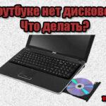 Если в ноутбуке нет дисковода как работать с дисками