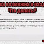 Устанавливать Windows нужно в раздел, отформатированный как NTFS