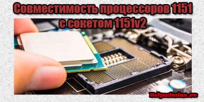 Можно ли поставить процессор с сокетом 1151 на сокет 1151-v2?