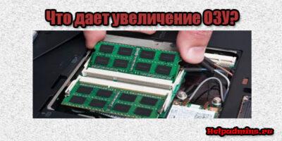 Что даст увеличение оперативной памяти с 4 до 8 гб?