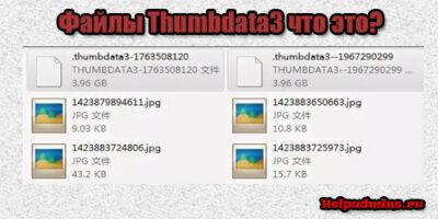 Thumbdata3 что за файл можно ли удалить