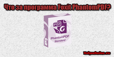 Foxit PhantomPDF что это за программа и нужна ли она?