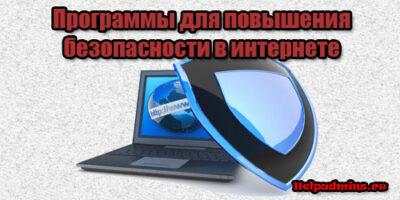 Лучшая программа для безопасной работы в Интернете