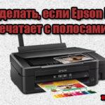 Принтер Epson L210 печатает с полосами