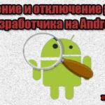 Как включить и отключить режим разработчика на смартфоне