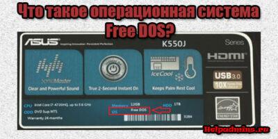 Операционная система Free DOS на ноутбуке что это такое