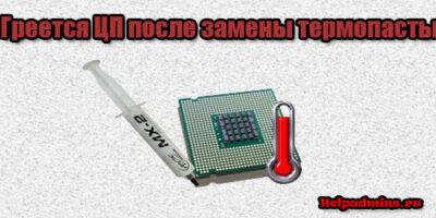 После замены термопасты все равно греется процессор
