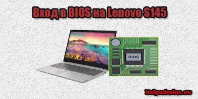 Как зайти в биос на Lenovo Ideapad s145?