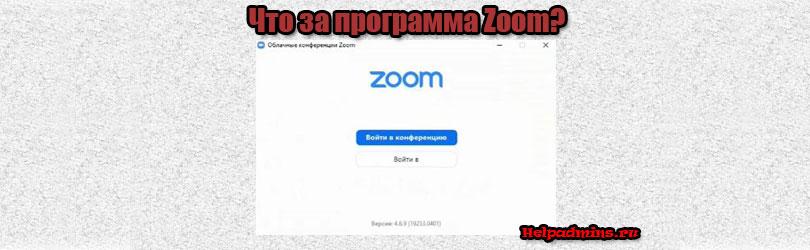 zoom что это за программа