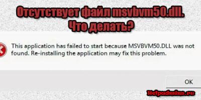 скачать файл msvbvm50.dll
