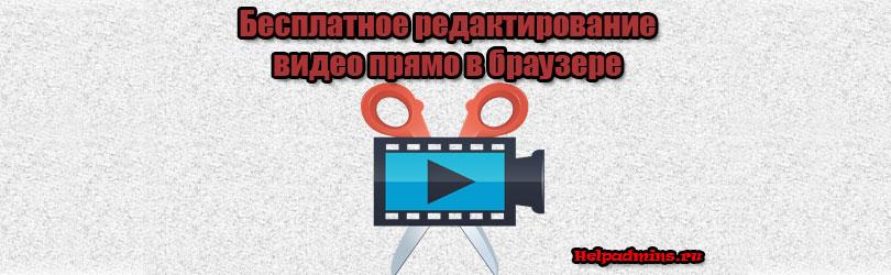 Как бесплатно онлайн отредактировать видео