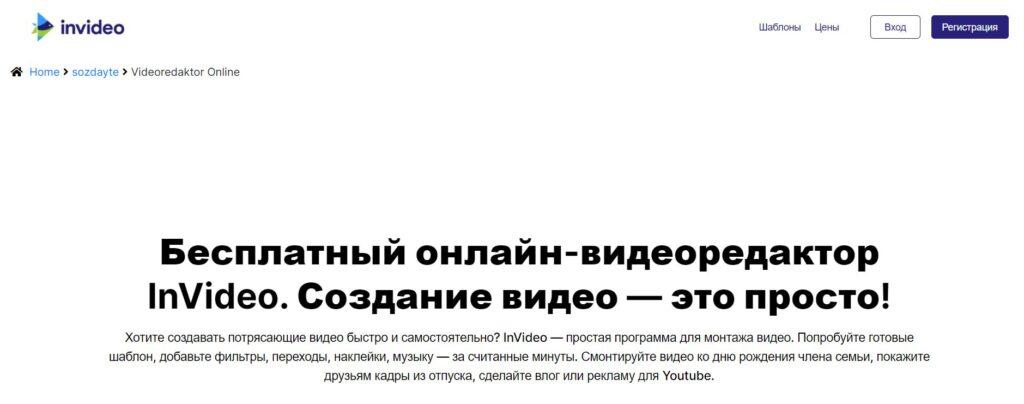 онлайн видеоредактор бесплатный