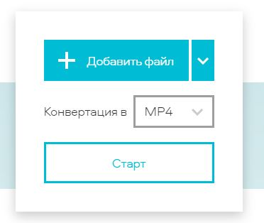 онлайн конвертер видео