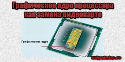 нужна ли видеокарта, если в процессоре есть графическое ядро