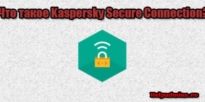 Kaspersky Secure Connection что это и нужна ли она