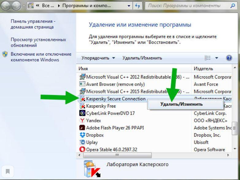 можно ли удалить Kaspersky Secure Connection