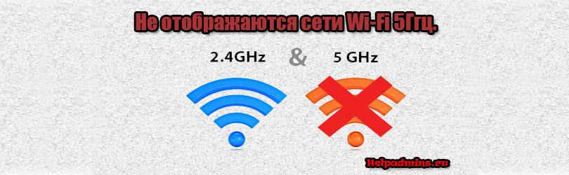 Ноутбук не видит Wi-Fi сети 5 Ггц