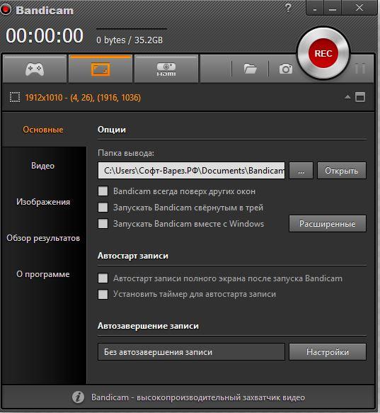 программы для записи вебинара