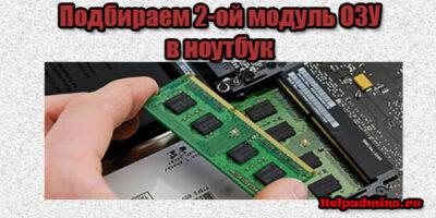 Как подобрать вторую планку оперативной памяти для ноутбука?