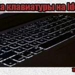 Как включить подсветку клавиатуры на ноутбуке Lenovo Ideapad 330