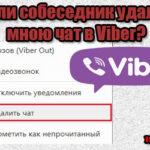 Видит ли собеседник в Viber удаленный мною чат?