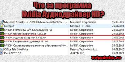 Nvidia Аудиодрайвер HD что это?