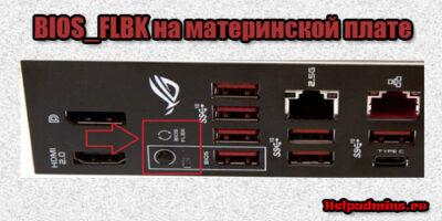 BIOS_FLBK что это